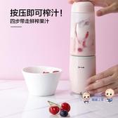 榨汁機 便攜式榨汁機家用迷你水果小型榨果汁機料理機電動網紅榨汁杯 2色
