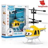 TENXIND感應飛行器電動懸浮兒童遙控直升機飛機玩具2020擺攤熱賣 美眉新品