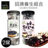【阿華師茶業】穀早茶四款任選2罐