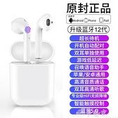 耳機 楠思無線藍牙耳機5.0雙耳適用iphone小米vivo蘋果oppo華為p30Pro超長續航12專用女生8plus入耳 夢藝