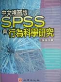 【書寶二手書T8/大學資訊_QHO】中文視窗版SPSS與行為科學研究_原價650_王保進