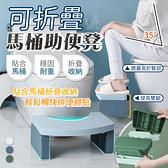 可折疊馬桶助便凳 抬高腳35°健康如廁 馬桶凳 廁所踩腳凳 坐便椅 排便凳【ZI0608】《約翰家庭百貨