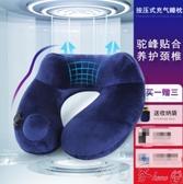 旅行枕頭護脖頸椎枕飛機靠枕成人 旅遊便攜按壓式自動充氣枕U型枕-完美