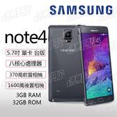 破盤 庫存福利品 保固一年 台版 Samsung note4 n910u 單卡32g  黑/白/金/粉 特價:6780元
