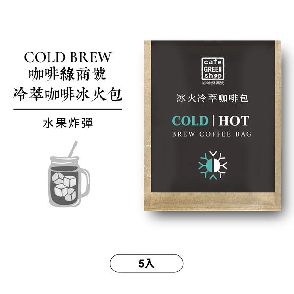 冷萃冰火包COLD BREW-水果炸彈(5入) |咖啡綠商號