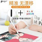 電容筆細頭IPAD筆觸控筆觸屏手機通用蘋果安卓畫畫手寫繪畫筆平板 溫暖享家