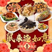 預購【愛上功夫年菜】鼠來迎如意 經典澎派8道年菜組