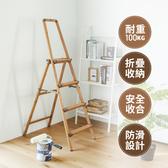 折疊梯 工作梯 馬椅梯 A字梯【R0169】道爾頓四層摺疊工作梯  完美主義