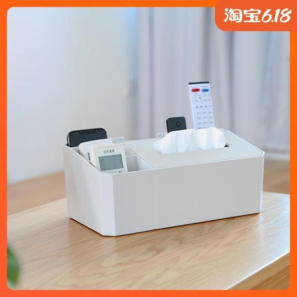 尺寸超過45公分請下宅配簡約風帶遙控器收納盒家用桌面紙巾盒塑料化妝品客廳茶幾抽紙盒子
