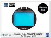STC Clip Filter Astro MS 內置型光害濾鏡 for Olympus M43 (公司貨)