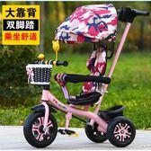 兒童腳踏車/大號兒童三輪車腳踏車童車1--3-5歲寶寶手推車自行車充氣輪小孩車【購物節限時83折】
