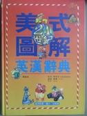 【書寶二手書T5/語言學習_KBS】21世紀美式圖解英漢辭典_2001年