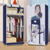 簡易衣櫃塑料布衣櫃組裝摺疊衣櫥收納儲物單人櫃子簡約現代經濟型igo 3c優購