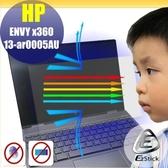 ® Ezstick HP Envy X360 13 ar0005AU 防藍光螢幕貼 抗藍光 (可選鏡面或霧面)