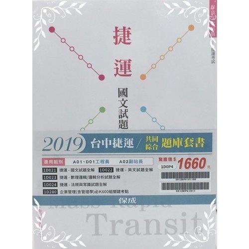 2019台中捷運招考(工程員.副站長)套書(1D0P4)