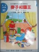 【書寶二手書T1/兒童文學_LAF】麥子和國王_艾莉娜.法瓊