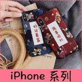 【萌萌噠】iPhone X XR Xs Max 6 7 8 Plus 日系復古宮廷風 好運和服流蘇保護殼 全包邊磨砂軟殼 手機殼