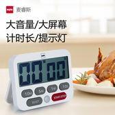 廚房定時器計時器提醒器學生電子鬧鐘秒錶大聲烹飪正倒計時器
