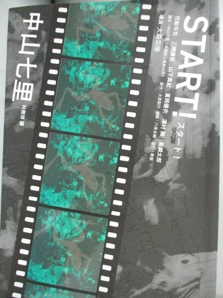 【書寶二手書T9/翻譯小說_MFJ】START!_中山七里