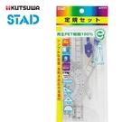 【KUTSUWA 】環保再生材質 量角器 圓規 AP044 三角板 /組 (外包裝以原廠出貨為準)