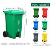 100L升戶外垃圾桶公園環衛大號垃圾筒移動大型學校室外廢物垃圾桶QM 美芭