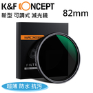 3C LiFe K&F 82mm ND8...