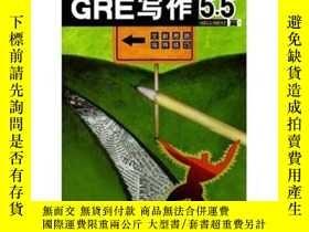二手書博民逛書店GRE寫作5.5ARGUMENT篇罕見9787560043791