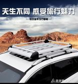 寶駿730 510 560 310W五菱宏光S S1專用汽車行李架車頂貨架行李框 酷斯特數位3c YXS