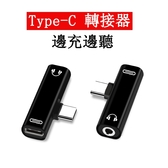 彎頭轉接器 Type-C耳機轉接頭 3.5mm聽歌充電二合一轉換器 小米華為 type c mini 轉接頭