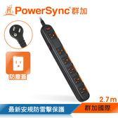 群加 Powersync【最新安規款】一開六插安全防雷防塵延長線/2.7m(TPS3N6DN0027)