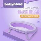 babyhood智能折疊浴盆...