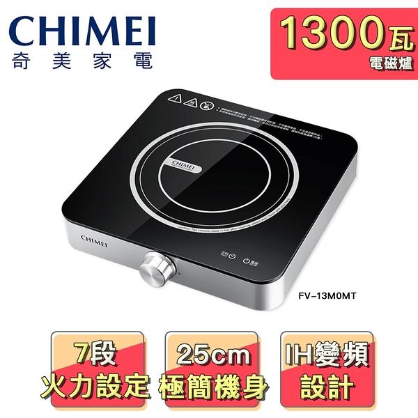 【CHIMEI 奇美】IH變頻電磁爐FV-13M0MT(銀/桃紅)