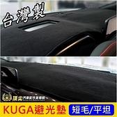 福特FORD 2代3代【KUGA避光墊-短毛】2013-2022年KUGA竹炭前擋遮陽墊 儀錶板止滑墊 黑色