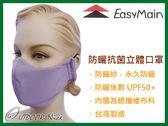 衣力美EASYMAIN 立體防曬口罩 A0217 紫藍 抗臭抗菌 排汗透氣 UPF50+ 機車口罩 透氣口罩 OUTDOOR NICE
