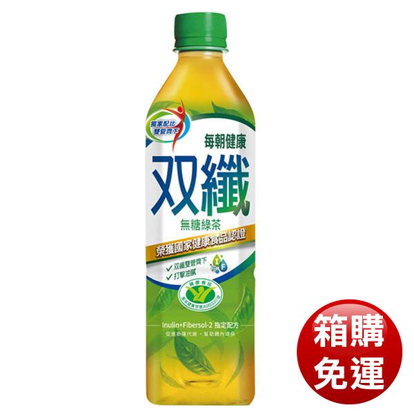 每朝健康 雙纖綠茶 650mlX24入/箱購免運