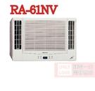 減徵貨物稅補助2000【HITACHI日立】約10坪變頻冷暖窗型冷氣RA-61NV雙吹(含基本安裝+舊機回收)