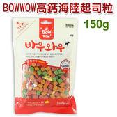 ☆ BOWWOW高鈣海陸起司粒150g 訓練,外出時的最佳益品 41-469-1
