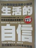 【書寶二手書T1/勵志_C3Q】生活的自信_Tago Akira/著 , 陳意平