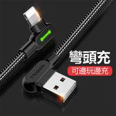 【GZ0109】蘋果充電線 L型快充線 iPhone傳輸線 蘋果數據線 IOS通用 2A快充 帶燈