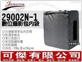 Jenova 吉尼佛 29002-1 29002 相機鏡頭保護內袋/內包/內套 灰 可一機二鏡可傑
