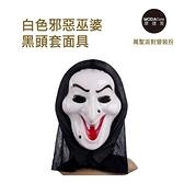 【摩達客】萬聖節派對-白色邪惡巫婆黑頭套面具-Cosplay變裝裝扮