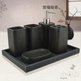 仿木紋樹脂簡約 三色可選(暗木五件套+托盤/6件套/黑色)