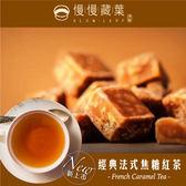 慢慢藏葉-法式焦糖紅茶【茶葉100g/袋】香氣濃甜鍋煮奶茶專用【調茶師推薦】