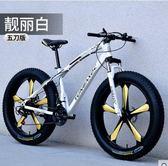 自行車雪地沙灘車變速越野4.0超寬大輪胎山地成人男學生單車 法布蕾輕時尚igo