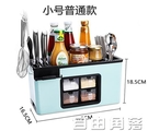 廚房調味料收納盒 刀架 調味罐調味瓶罐子筷子置物架套裝 小號 圖拉斯3C百貨