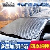 汽車遮陽板 加厚加大汽車遮陽擋防曬隔熱遮陽板前擋風玻璃罩遮光簾車用太陽擋 宜品居家