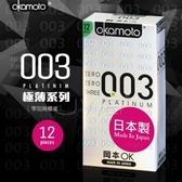 【緁希情趣精品】日本okamoto岡本*003 PLATINUM極薄白金保險套(12片裝)