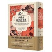 安徒生經典故事集(百年復古插畫新譯精裝愛藏版)