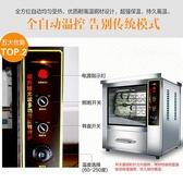 烤箱珂滌烤紅薯機商用全自動地瓜機紅薯爐子烤土豆玉米旋轉電烤爐烤箱 叮噹百貨