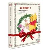 一起幸福吧!小熊維尼幸福魔法書1+2 禮物書典藏版(附贈限量版維尼陪你幸福禮物..